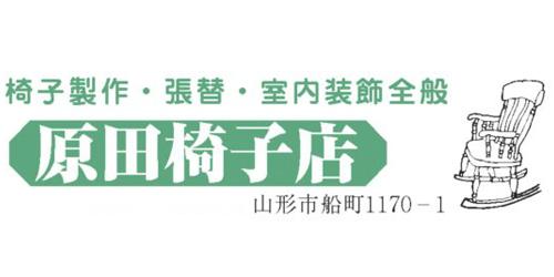 原田椅子店ロゴ