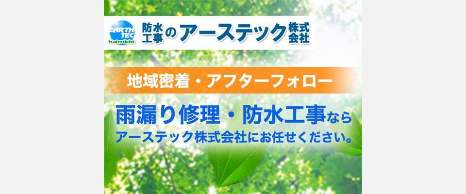 雨漏り修理 栃木県小山市 アーステック株式会社