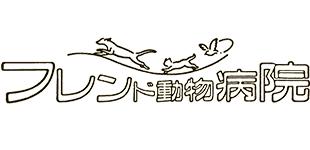 フレンド動物病院ロゴ