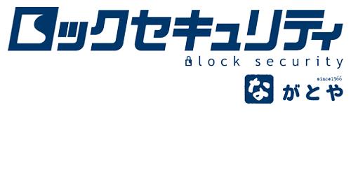 ロックセキュリティ・ながとやロゴ