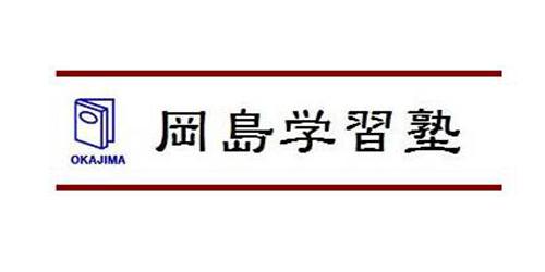 岡島学習塾ロゴ
