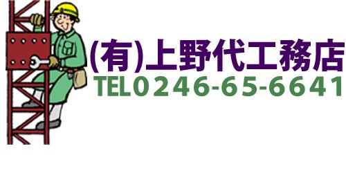 有限会社上野代工務店ロゴ