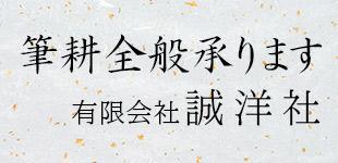 有限会社誠洋社ロゴ