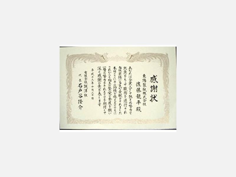 賞状 手書き文字