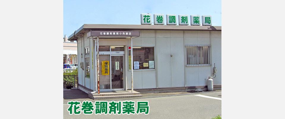 花巻市 調剤薬局 花巻調剤薬局/小舟渡店
