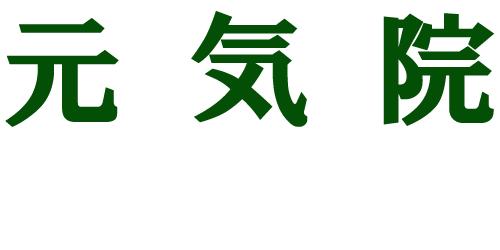 元気院ロゴ