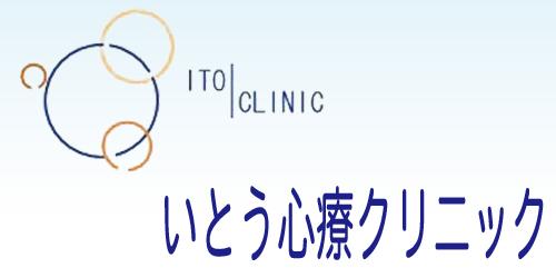 いとう心療クリニックロゴ