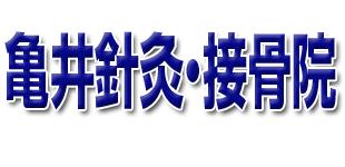 亀井針灸・接骨院ロゴ