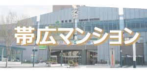 帯広マンションロゴ
