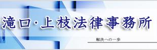 滝口・上枝法律事務所ロゴ
