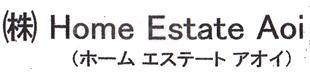 株式会社ホームエステートアオイロゴ