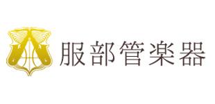 服部管楽器ロゴ