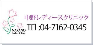 中野レディースクリニックロゴ