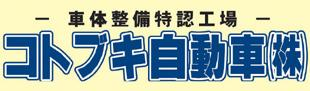コトブキ自動車株式会社ロゴ