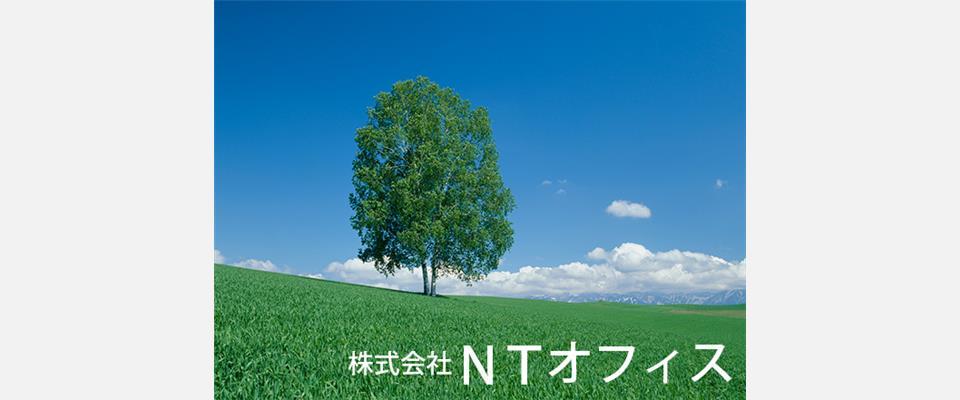 渋谷区恵比寿損害保険生命保険の株式会社NTオフィス