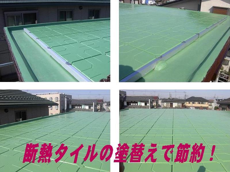 断熱タイルの交換なら200万円。塗替えなら超節約できます。