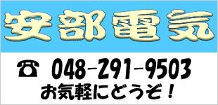 安部電気ロゴ