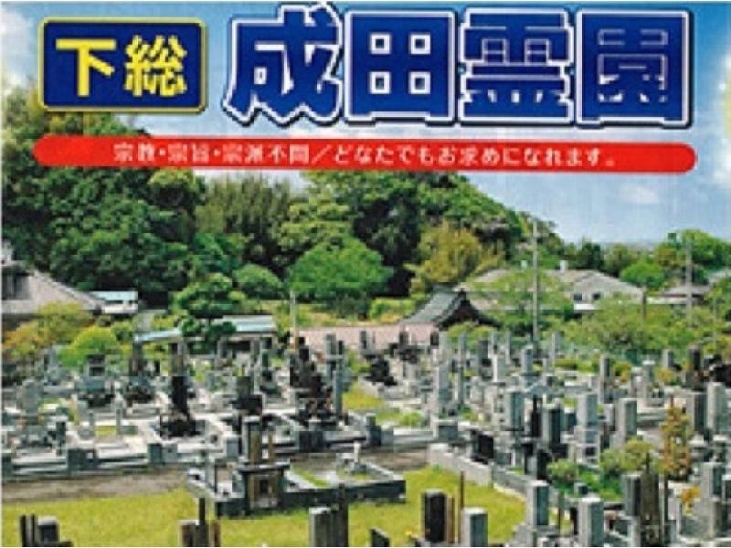 下総 成田霊園