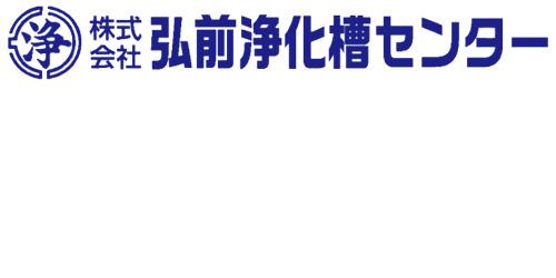 株式会社弘前浄化槽センターロゴ