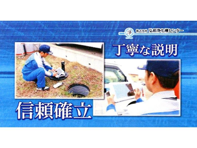 弘前市 弘前浄化槽センターは住みよい生活環境をご提供