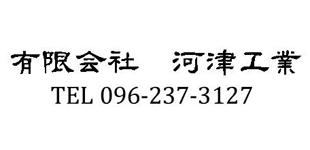 有限会社河津工業ロゴ