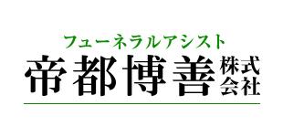 帝都博善株式会社ロゴ