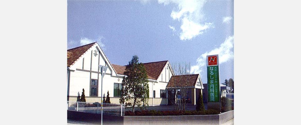茨城県阿見町 荒川沖駅東口 なるしま内科医院