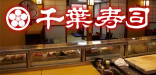 千葉寿司ロゴ