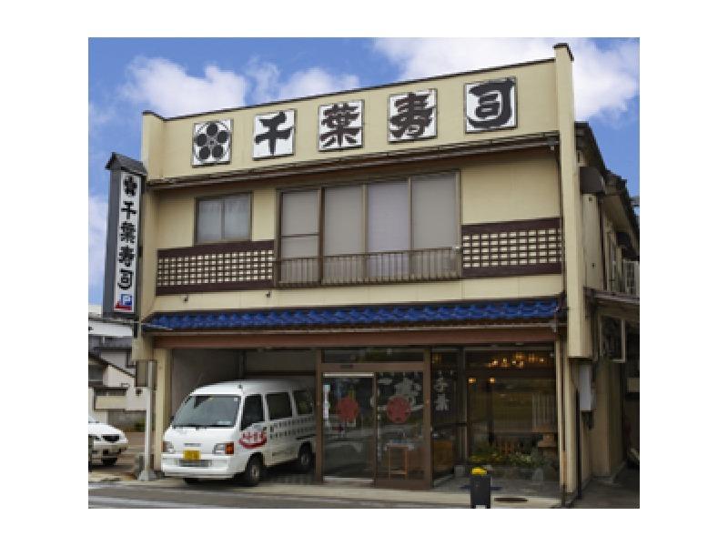鶴岡市 千葉寿司