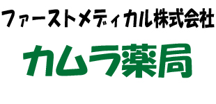 ファーストメディカル株式会社カムラ薬局ロゴ
