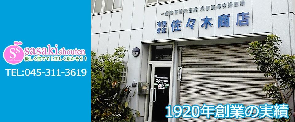 横浜市西区 有限会社佐々木商店