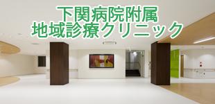 下関病院/附属地域診療クリニックロゴ
