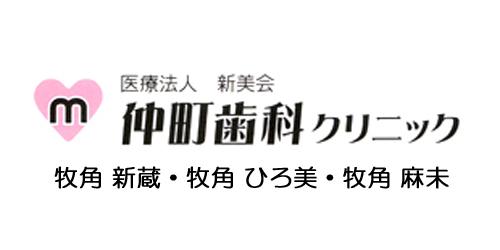 仲町歯科クリニックロゴ