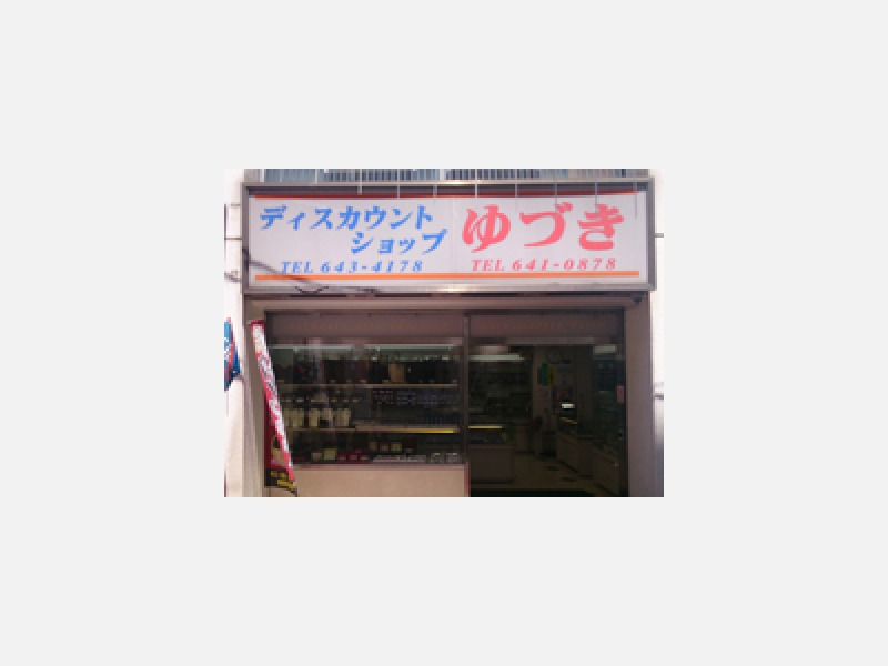 JR 大宮駅より徒歩3分