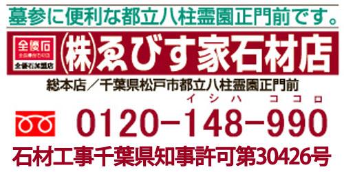 株式会社ゑびす家石材店ロゴ