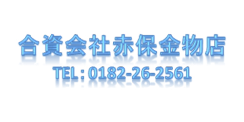 合資会社赤保金物店ロゴ