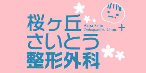 桜ヶ丘さいとう整形外科ロゴ