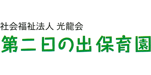 第二日の出保育園ロゴ