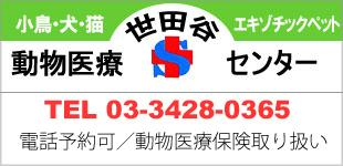 世田谷動物医療センターロゴ