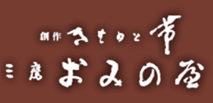 おみの屋京染店ロゴ