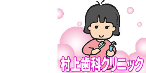 村上歯科クリニックロゴ