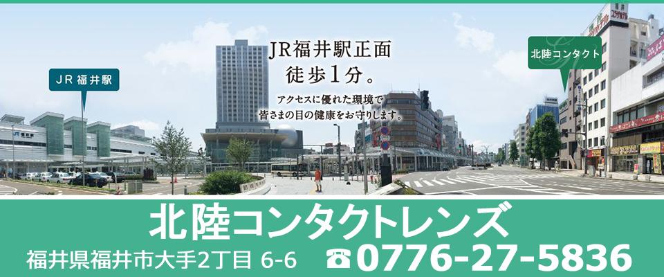 JR福井駅前に立地し公共交通でのアクセスも抜群