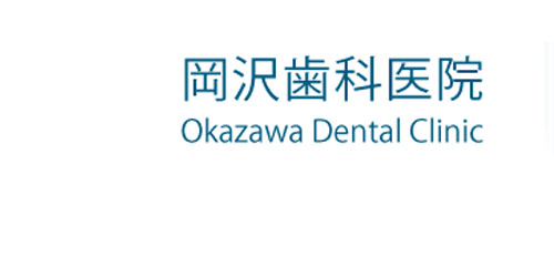 岡沢歯科医院ロゴ