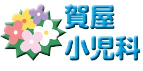 賀屋小児科ロゴ