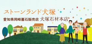 株式会社犬塚石材本店ロゴ