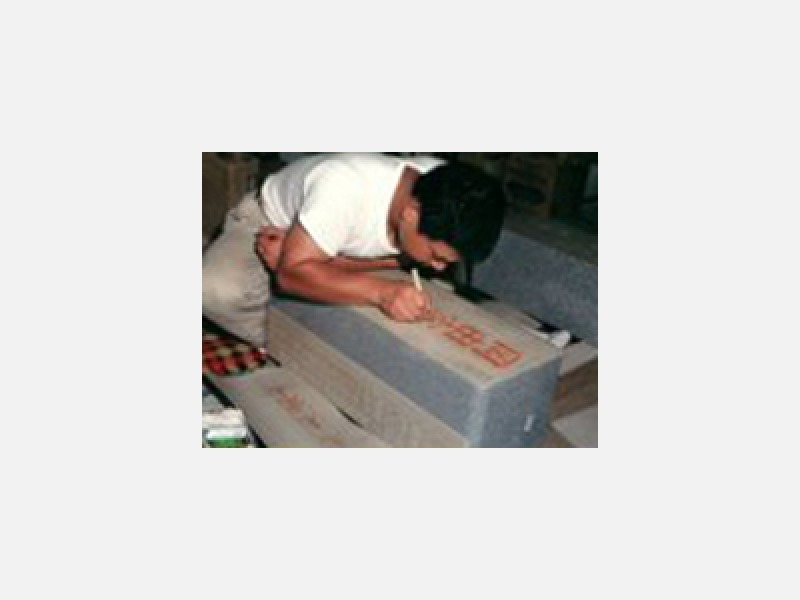 サンドブラスト機を使っての文字彫り