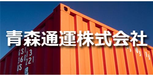 青森通運株式会社/本社ロゴ