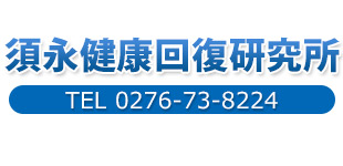 須永健康回復センターロゴ