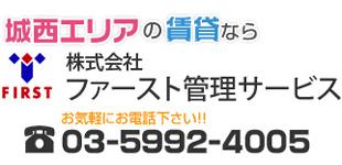 株式会社ファースト管理サービスロゴ