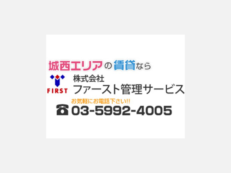 まずはお電話下さい。